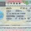 Hồ sơ làm visa đi Nhật Bản